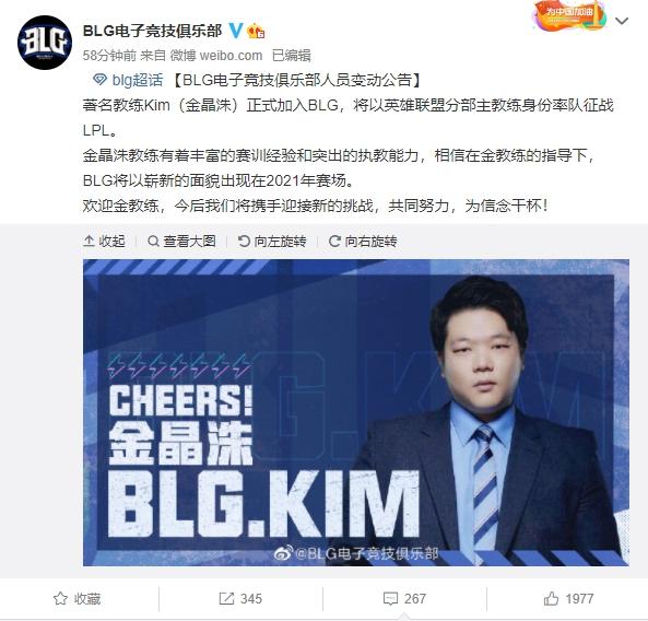 Kim重返LPL賽區。 圖:翻攝自BLG微博