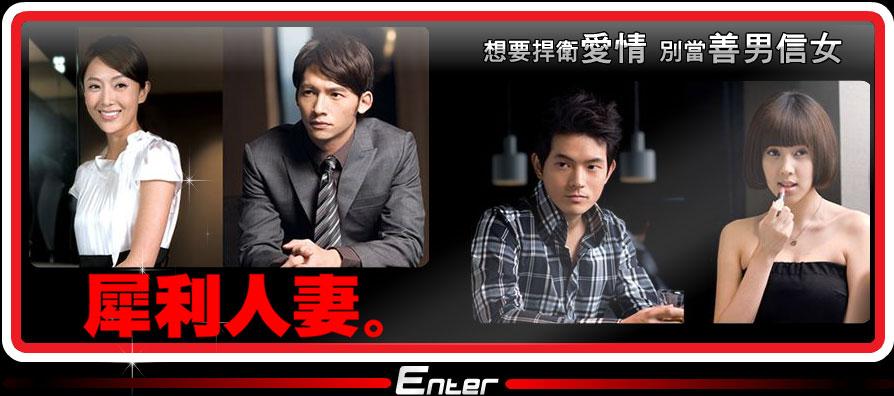 2010年,隋棠在偶像劇《犀利人妻》裡,飾演女主角「謝安真」(左),一炮而紅。 圖:取自維基百科