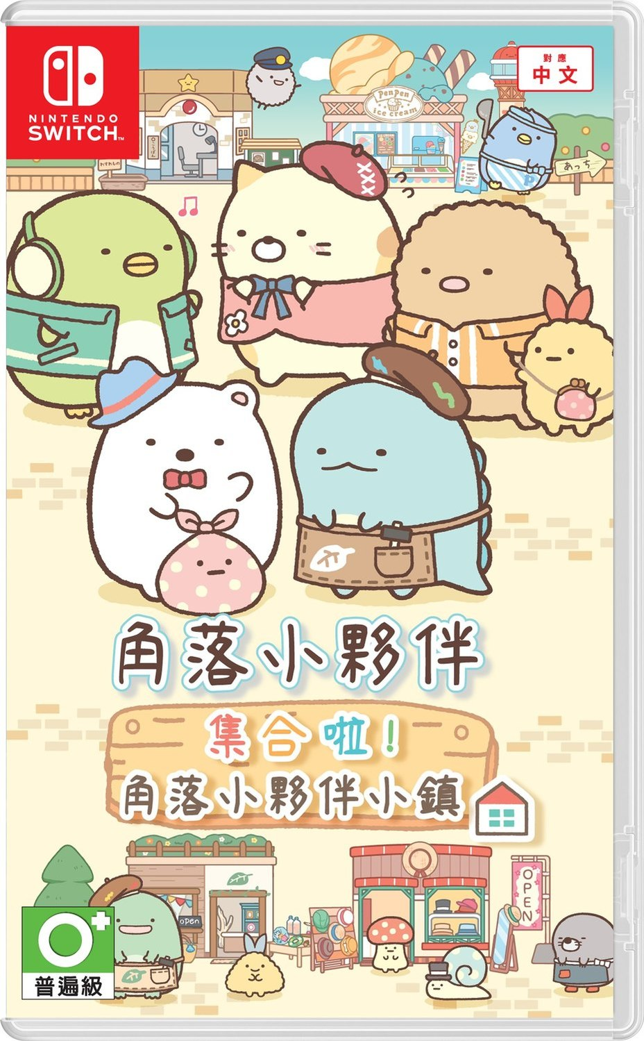《角落小夥伴 集合啦!角落小夥伴小鎮》,將於2021年4月,在亞洲正式推出完全中文化的版本。建議售價:NT.1390元。 圖:傑仕登提供
