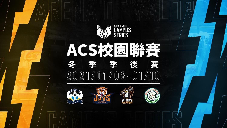 《Garena傳說對決》2020 ACS冬季季後賽將於明年(2021)1/8至1/10舉行 圖:Garena提供