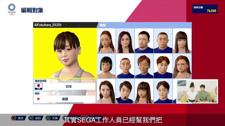 福原愛與江宏傑在遊戲中操作以本人樣貌所創作的虛擬人物。 圖:世雅育樂提供
