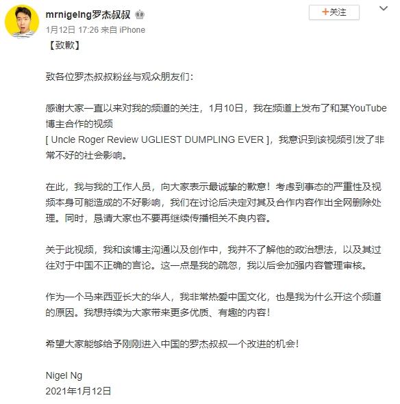 羅傑叔叔在個人微博發佈道歉啟事 圖:翻攝自 mrnigelng 微博