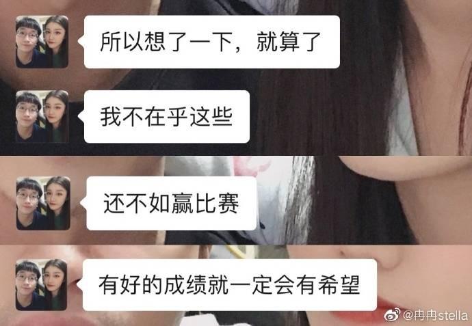 Tabe 女友曬出對話紀錄 圖:翻攝自 冉冉stella 微博