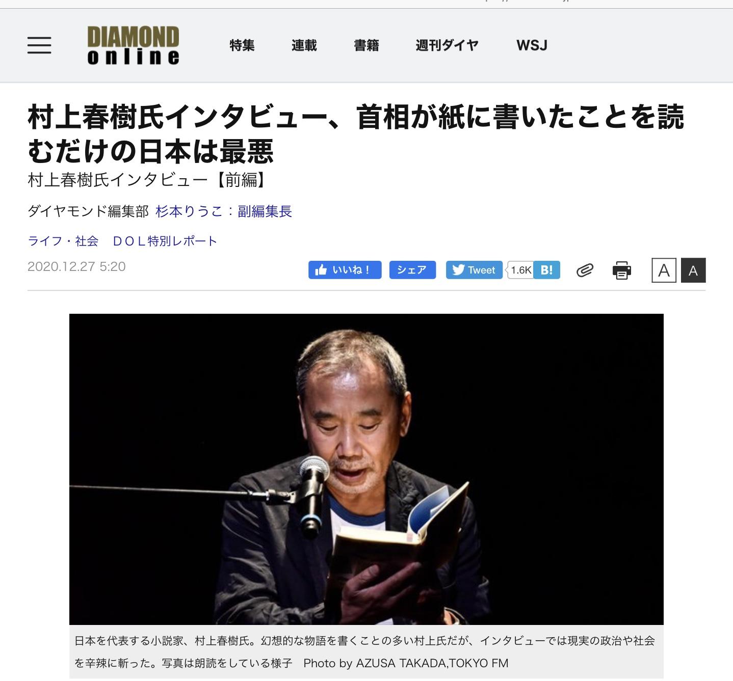 村上春樹批判,日本首相菅義偉只會唸紙上寫的,無法用自己的語言來說話,這是「最惡劣」的狀態。 圖:翻攝自鑽石週刊電子報