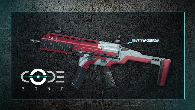 川式紅白色系衝鋒槍造型 圖:WANIN Games提供