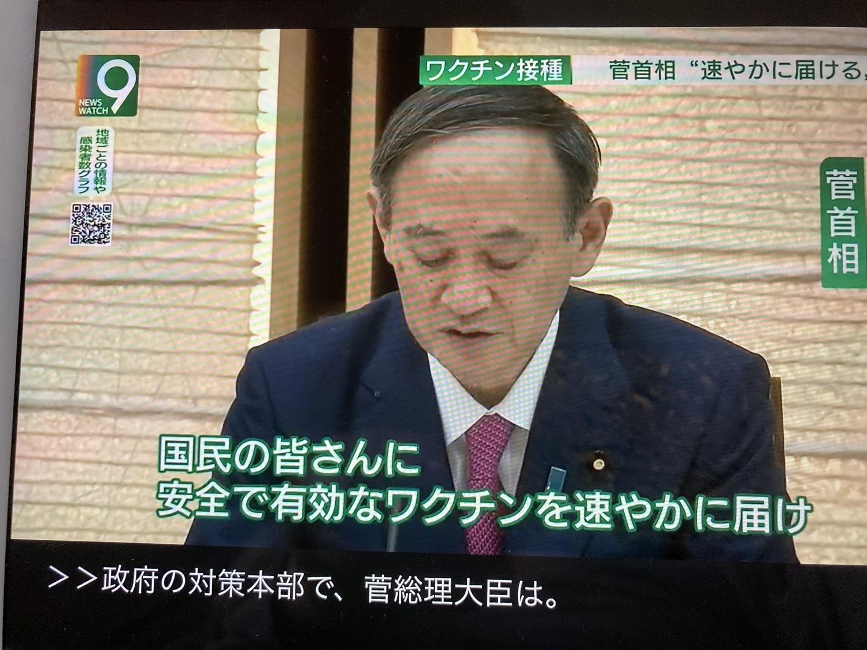 菅義偉認為只要打疫苗就可以辦有觀眾的東奧,醫界早已出面表示東奧是不能依賴打疫苗的。 圖:攝自NHK