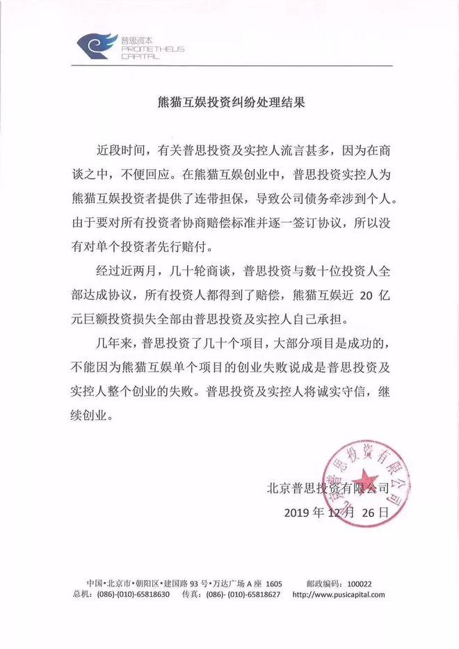 王思聰宣布全額吸收熊貓互娛破產帶來的20億元人民幣債務。 圖:翻攝自網路