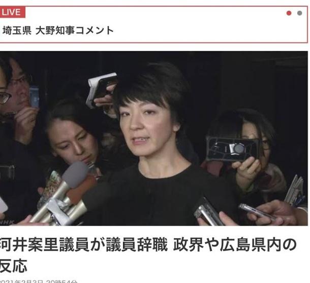 河井案里被判有罪而即將確定,沒到國會幾次,卻坐領高額歲費,國民不滿爆發,廣島人及政界引以為恥圖:擷取自NHK官網