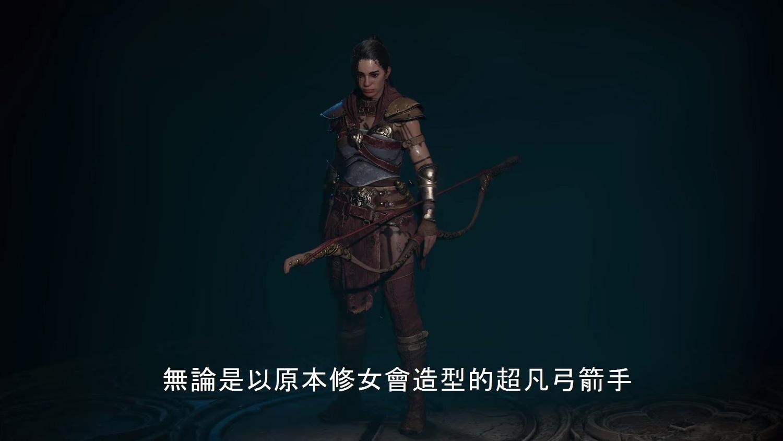 俠盜可以裝備弓箭或匕首等武器,也可以自訂外表。圖:翻攝自Youtube
