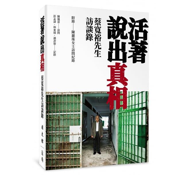 蔡寬裕、陳儀深等人合著《活著說出真相:蔡寬裕先生訪談錄》一書。 圖:取自博客來