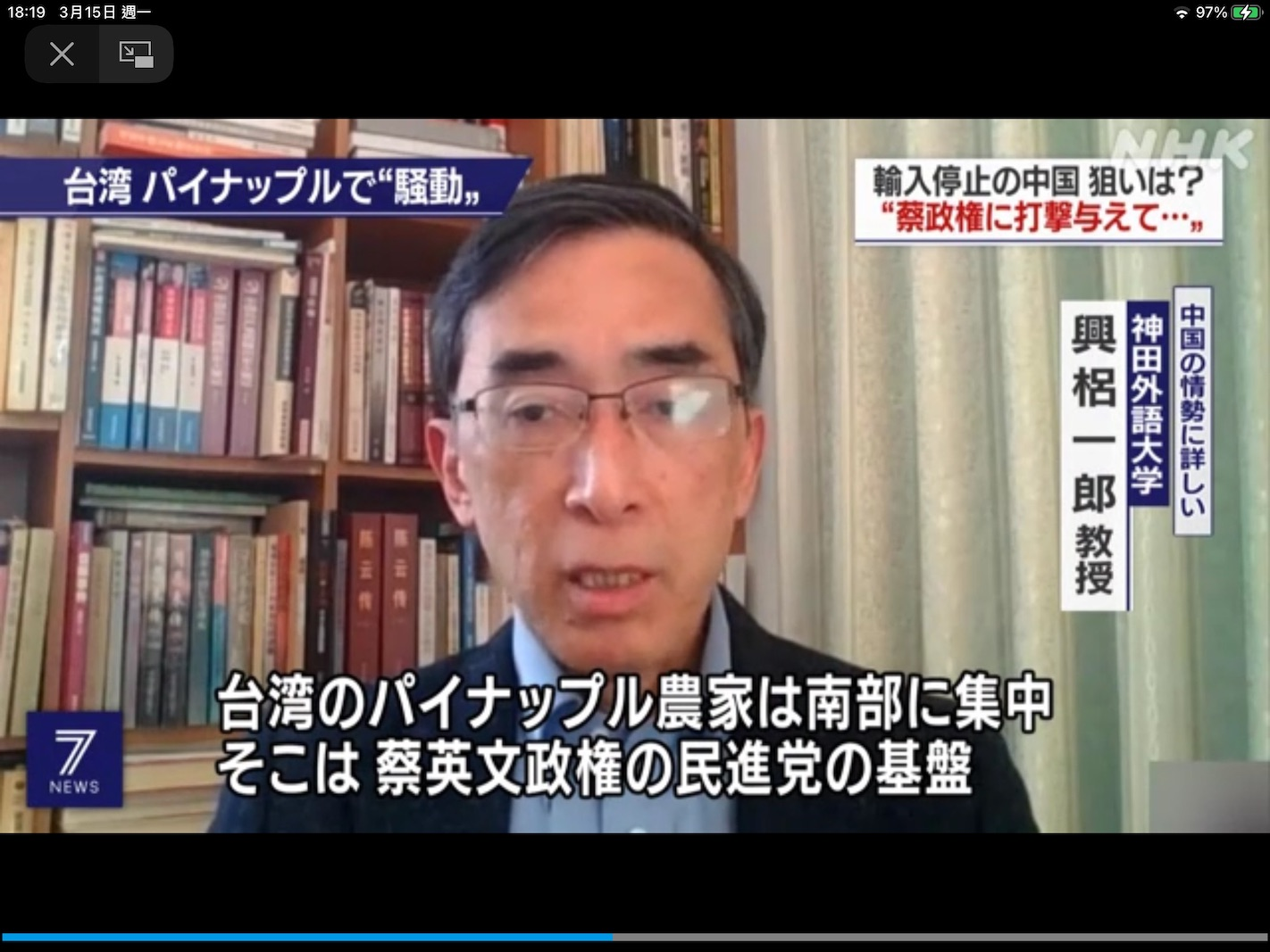 NHK新聞訪問日本學者也指出中國抵制台灣鳳梨是政治原因,因為鳳梨產地是支持蔡政府的台灣南部。 圖:攝自NHK