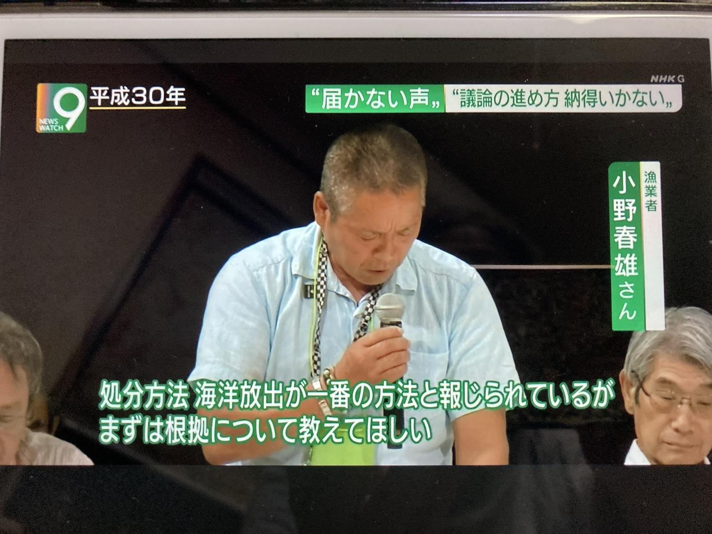 日本漁民責問只有把輻射污染水排放到海裡的科學根據在哪裡,從來沒有得到回答過。 圖:攝自NHK新聞