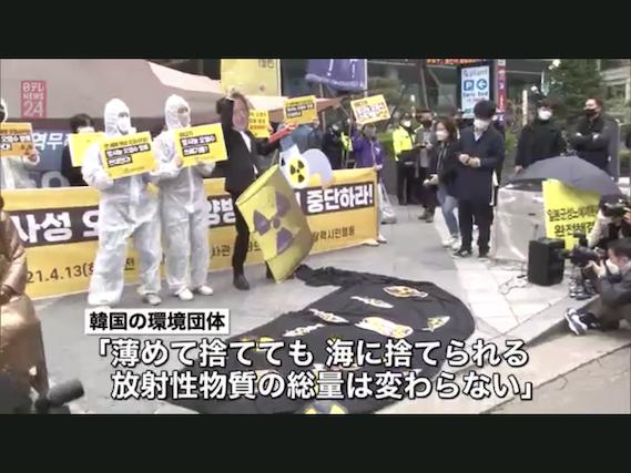 南韓抗議日本排放輻射汙水入海,指出再怎麼稀釋,輻射總量不變。 圖:攝自NTV電視