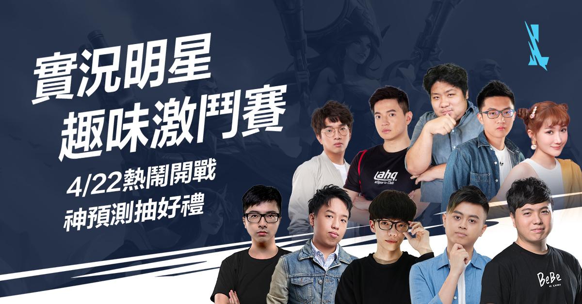 歡慶「隨機單中」模式開放,台灣大哥大將邀請明星級實況主分隊競技。 圖:台灣大哥大/提供