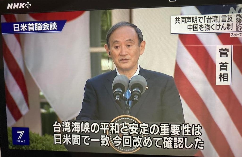 菅義偉在聯合記者會也提到台灣海峽和平安全重要性 圖:擷取自NHK