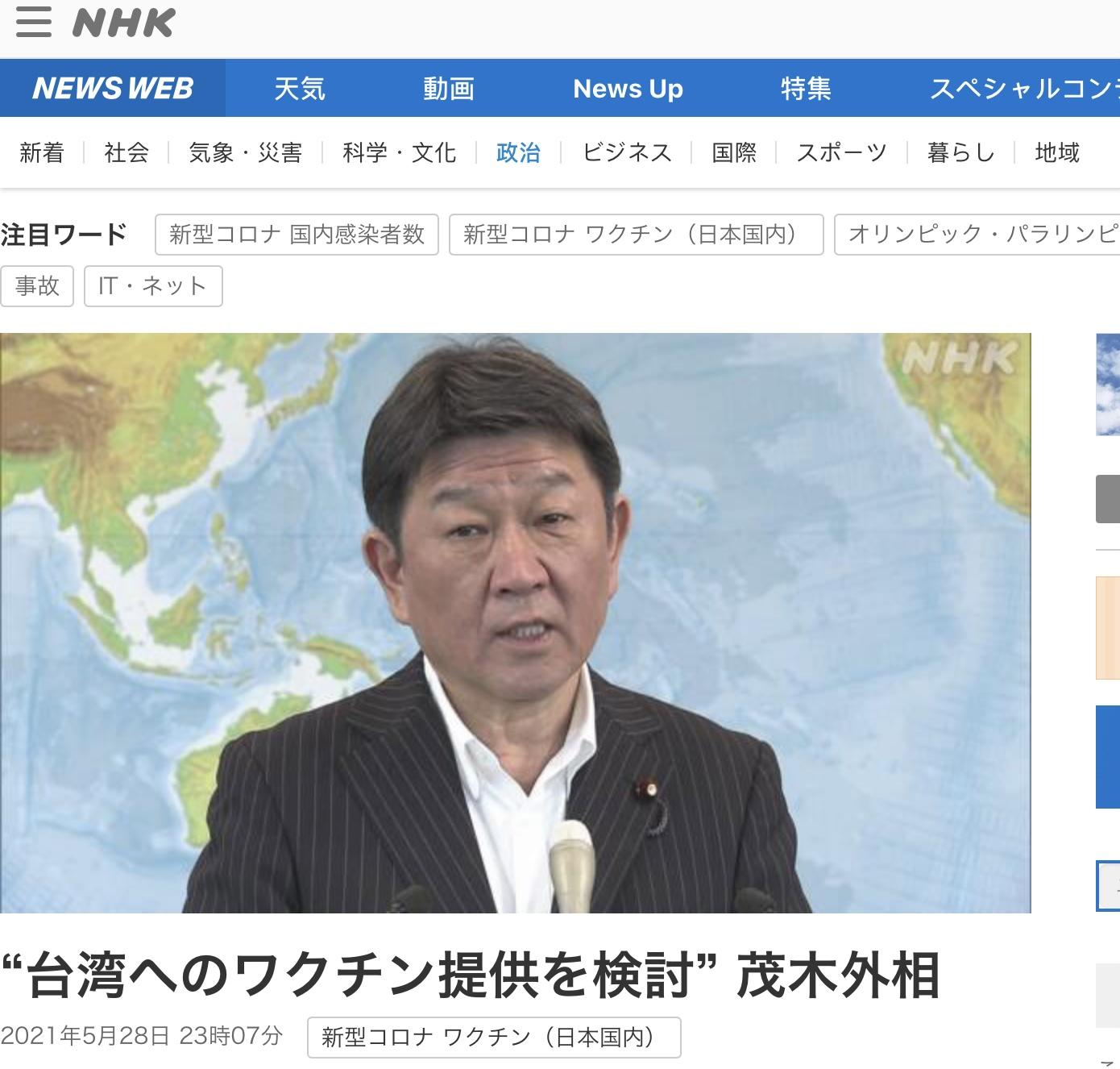 日本外相茂木這次硬起來,也可挽回上次被王毅打臉而不敢反駁的形象。 圖 : 翻攝自NHK網頁