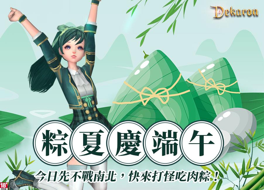 本次改版全新的應景活動即將推出,包含「粽夏慶端午」以及後續即將推出的「衝等助力」活動。 圖:網銀國際/提供