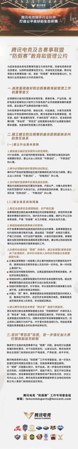 《騰訊電競及各賽事聯盟「防假賽」教育和管理公約》全文條則。 圖:翻攝自騰訊電競微博