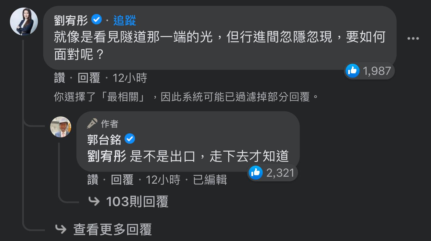 關於鴻海創辦人郭台銘17日發布的3點聲明,永齡基金會執行長劉宥彤和郭台銘本人在留言處一來一往,引外界關注。 圖:擷取自郭台銘臉書