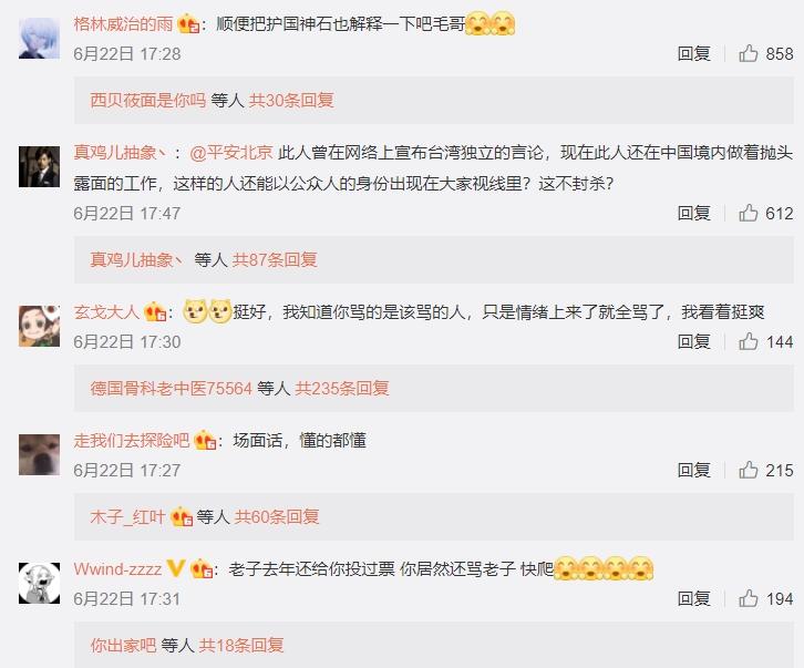 儘管長毛已公開道歉,許多中國網友仍不買帳。 圖:翻攝自長毛微博