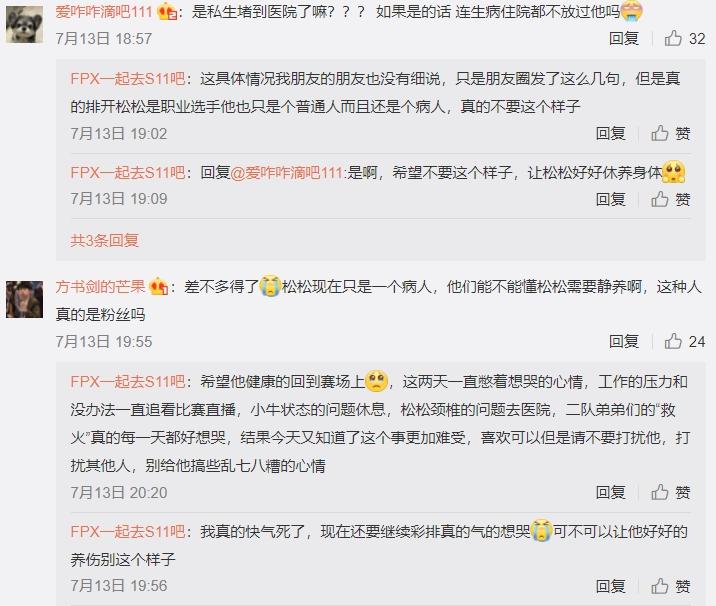 網友們對不理智粉絲的行為相當吃驚。 圖:翻攝自微博