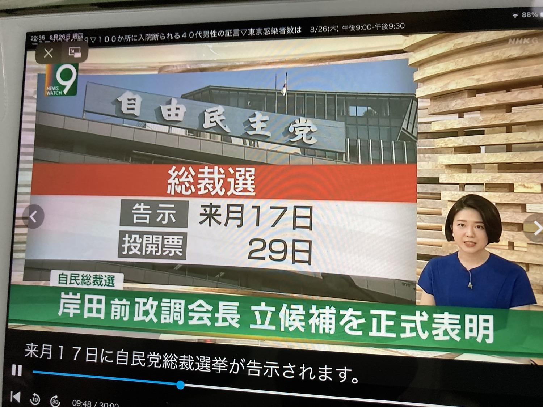 自民黨總裁選舉將在9月29日投開票。 圖:翻攝自NHK新聞