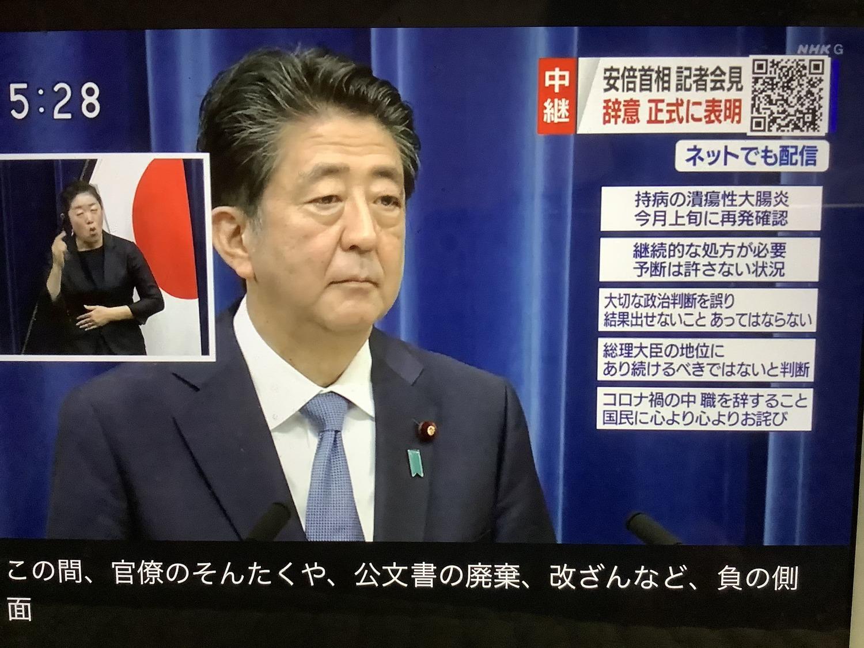 安倍從去年突然辭職下台後,就很少在公開場合出現,現在為了保身而當造王者而推菅義偉連任。 圖:翻攝自NHK新聞