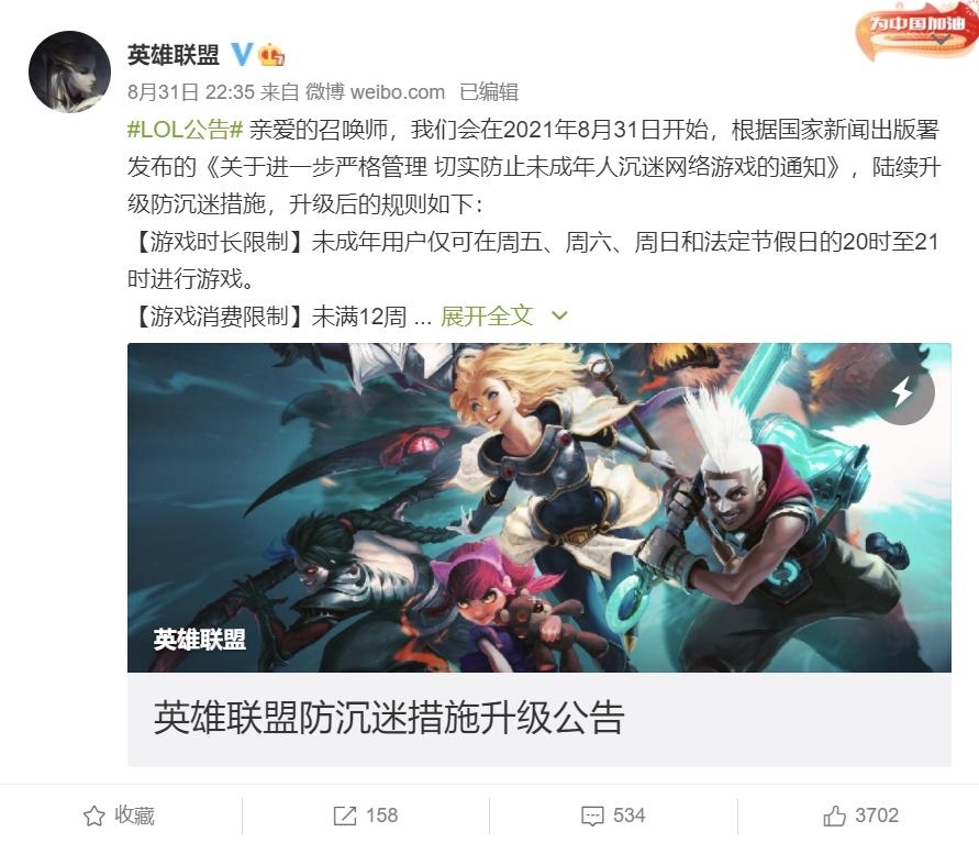 未滿12歲的《英雄聯盟》中國用戶無法於遊戲進行任何儲值動作。 圖:翻攝自英雄聯盟微博