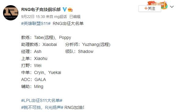 教練Tabe以及分析師Yuzhang將遠程參與世界賽。 圖:翻攝自RNG微博