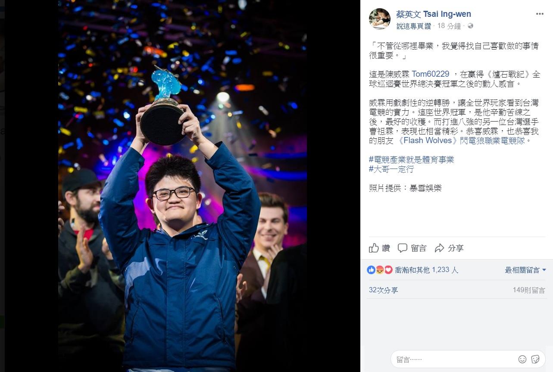 總統蔡英文也特別PO出臉書貼文道賀。