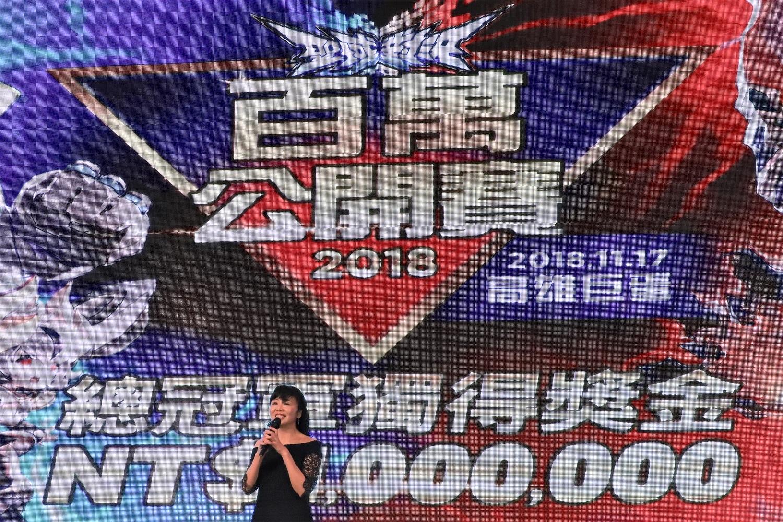 競鋒國際總經理Eva宣布將舉辦《聖域對決百萬公開賽》,總冠軍可以獨得新台幣100萬元。