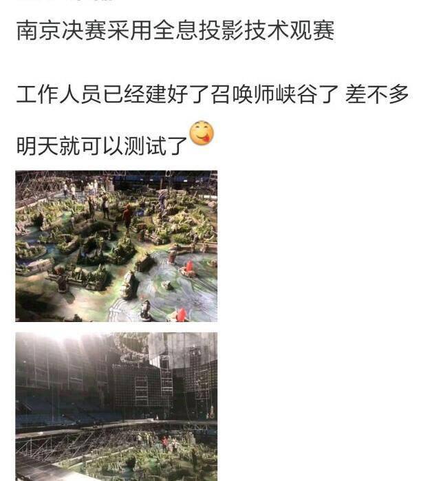 據中國社群「虎撲電競」所流出的現場施工側拍圖,可以看到工程人員已經將「召喚峽谷」實體建構出來