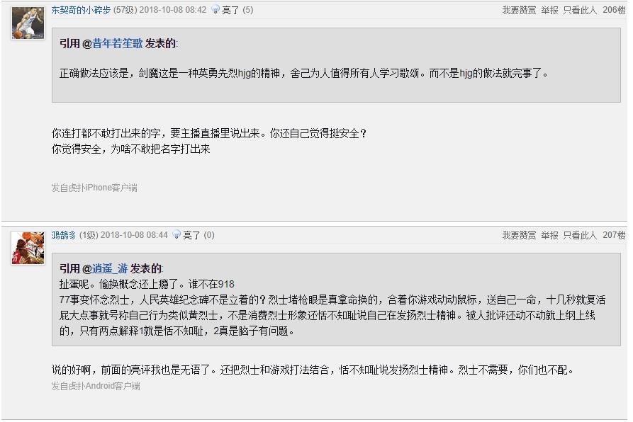 針對該事,中國網友分成兩派於各大論壇上熱烈討論(圖:翻攝自 虎扑論壇)