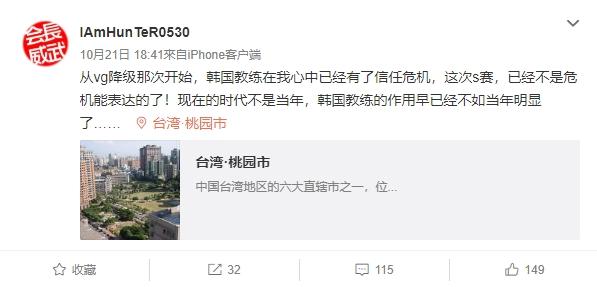 昨(21)日中國戰隊OMG的執行長陸文俊(HunteR)便在個人微博上透露出未來戰隊經營的方針