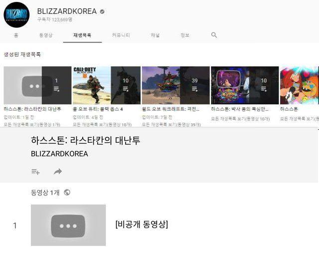 日前韓國暴雪「不小心」在官方YouTuBe出現韓翻英後為「The Brawl of Rastakhan」這樣的名稱。