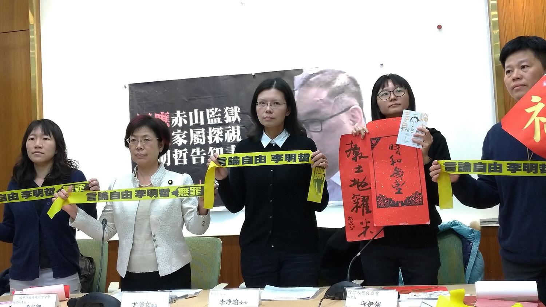 李凈瑜、李明哲救援大隊、立委尤美女曾召開記者會。