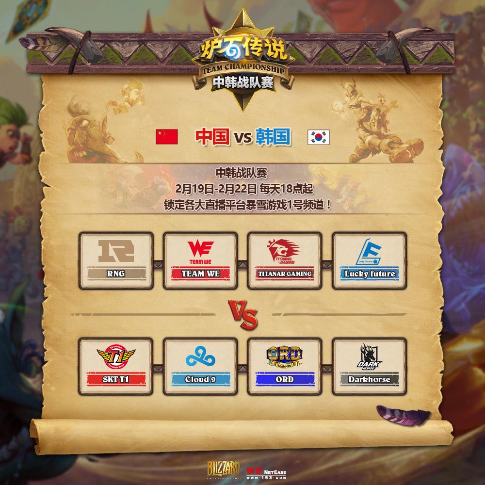 中韓各4支戰隊將進行對決。