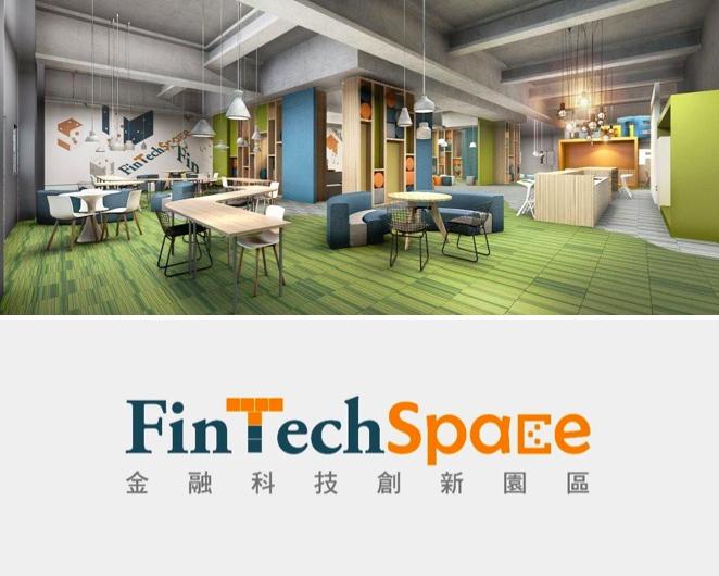 圖片來源:金融科技創新園區