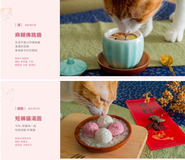 每年因應年節的貓年菜禮盒,也是好味小姐電商的強項商品。圖:好味小姐提供