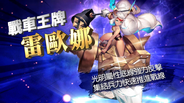 玩家萬眾矚目的SSR卡【戰車王牌-雷歐娜】登場