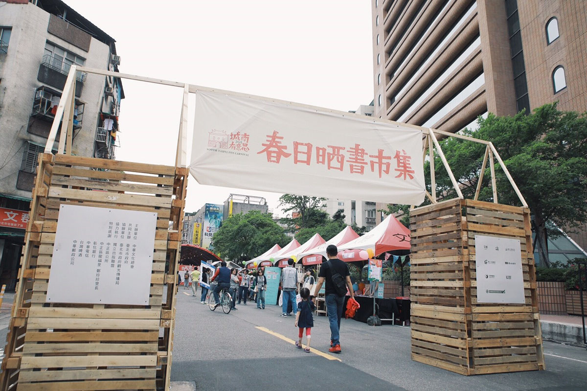 「城南有意思」2 大市集之一的春日晒書市集將於富有書香氣息的牯嶺街舉行。圖:中華文化總會/提供