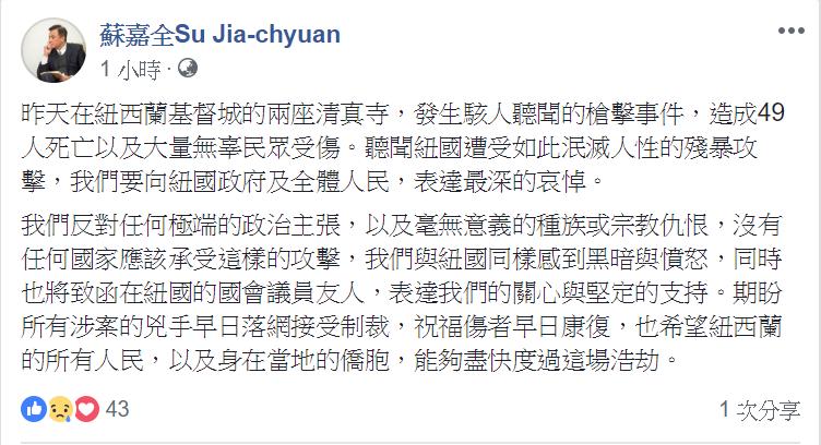 立法院院長蘇嘉全針對紐國於(15日)發生最大槍擊事件,於今(16日)在臉書上表達哀悼。<br/>&nbsp;圖:翻攝自蘇嘉全臉書