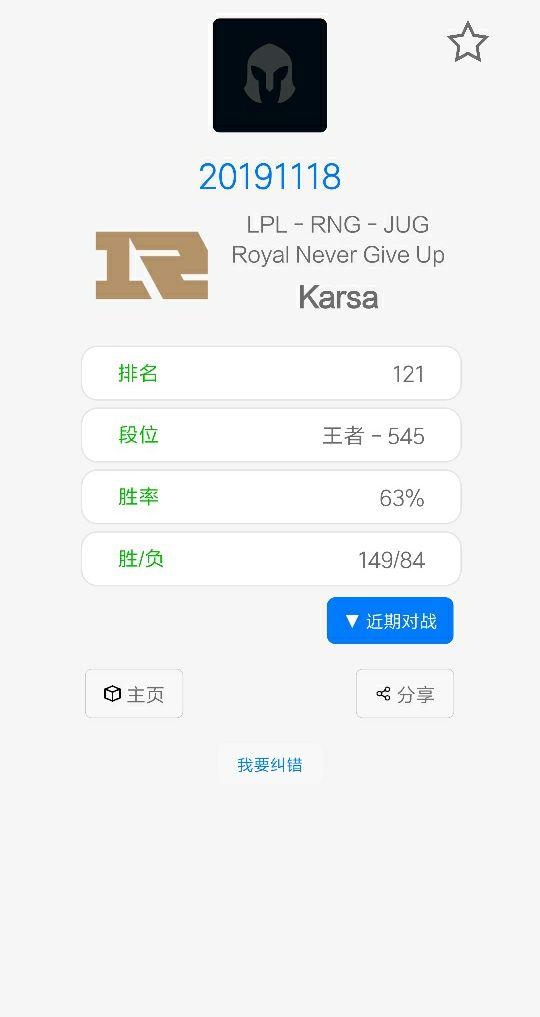 有玩家發現RNG打野選手Karsa更換ID名稱