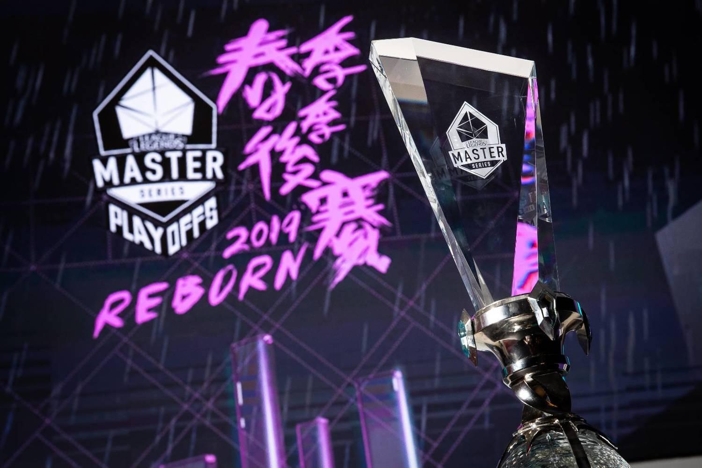 2019 LMS 春季賽獎盃
