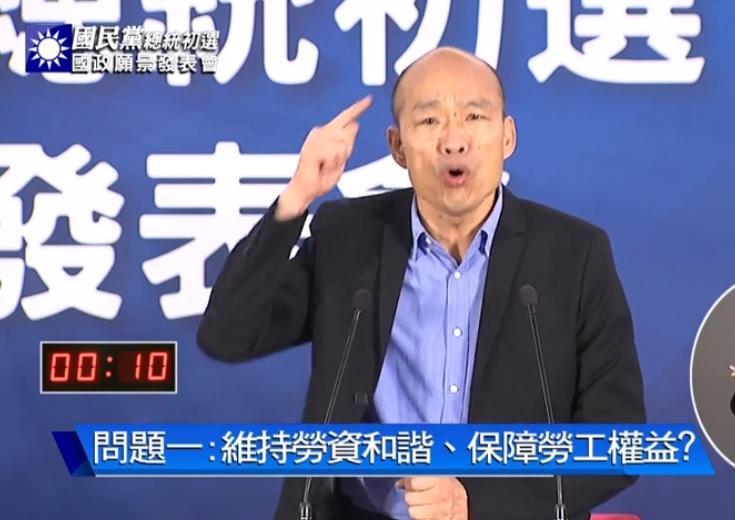 高雄市 長 韓國瑜 針對 勞基 法 以及 勞資 和諧 試圖 進行 闡述, 韓 提出 三招 「交往 理論」, 包含 「嘴 對 嘴, 嘴 對 心, 心 對 心」. 圖: 翻 攝 自 中國 國民黨 臉 書