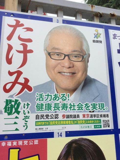 做台灣研究的武見敬三這次陷入苦戰,東京應選6人,他在邊緣上,他是繼承老爸的日本醫師會的地盤外加曾為電視名嘴的知名度。圖:劉黎兒/攝