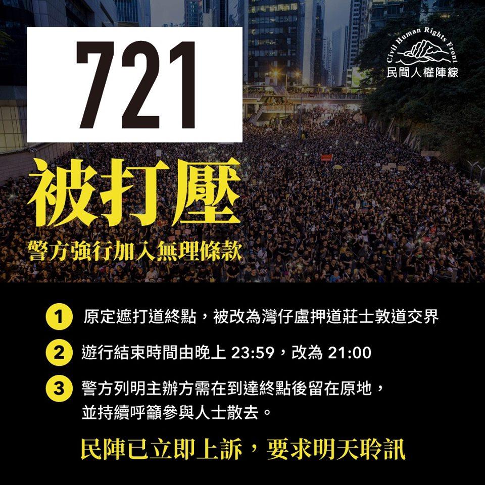 香港警方下令限縮721遊行條件。 圖/翻攝自民間人權陣線臉書