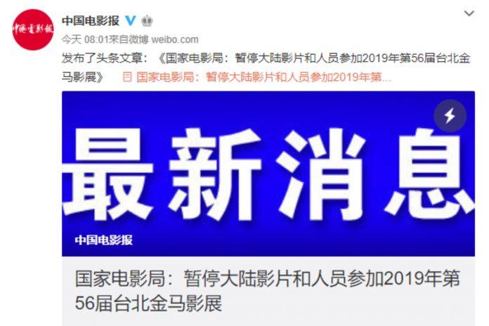中國電影報宣布大陸部參加今年的金馬獎。 翻攝自微博