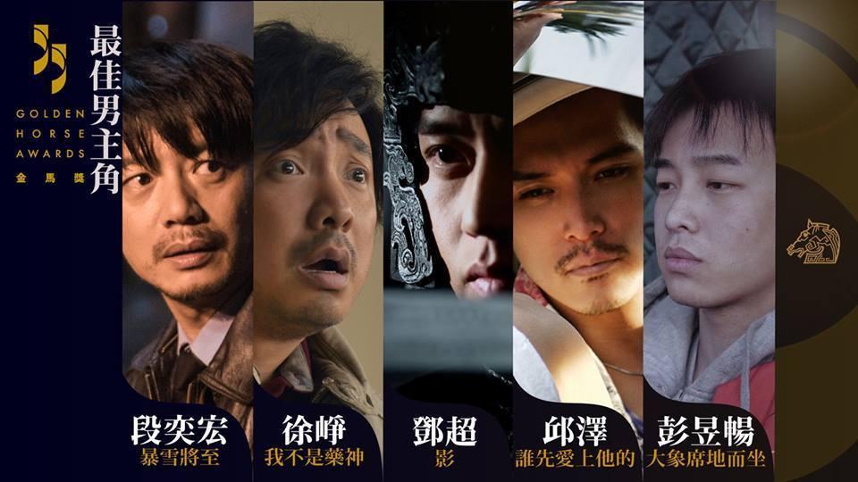 上屆金馬獎最佳男主角獎的角逐者。圖 : 翻攝自gordenhorse.org.tw