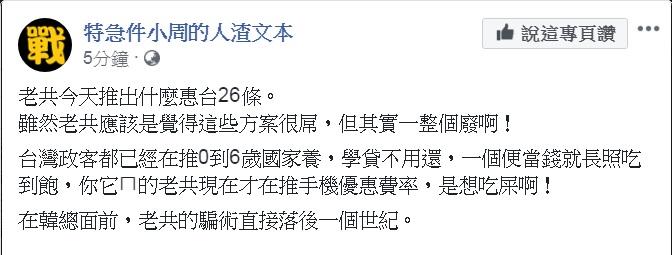 中國大陸4日端出「對台26項措施」,周偉航譏嘲「在韓總面前,老共的騙術直接落後一個世紀」。圖:翻攝特急件小周的人渣文本臉書